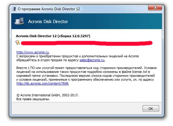 версия acronis disk director